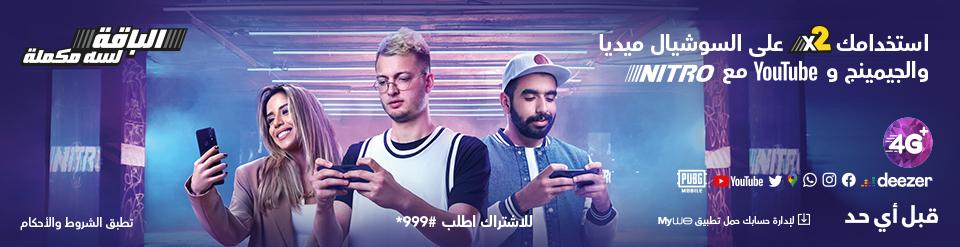 أسرع شبكة انترنت موبيل من وي - المصرية للاتصالات